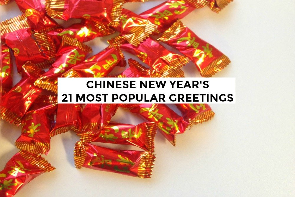 Chinese New Year's 21 most popular greetings. thesmoodiaries.com
